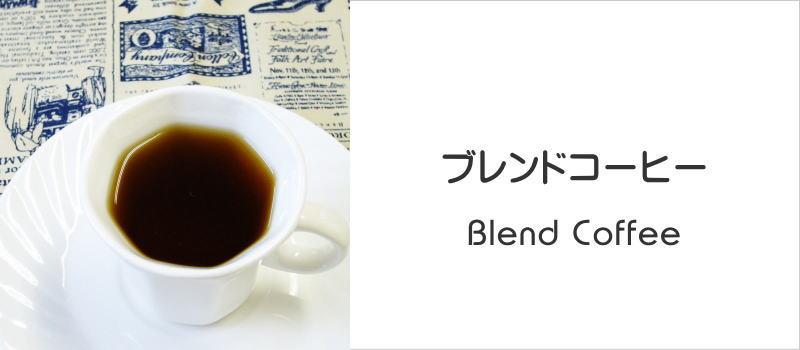 ラブタイムカフェ。バナー。ブレンドコーヒー