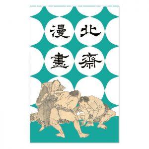 北斎漫画 ポチ袋 相撲 三役立会い