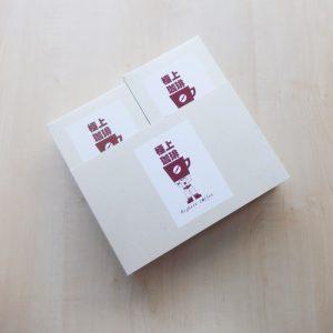 ラブタイムカフェ。極上珈琲(8杯分)パッケージ