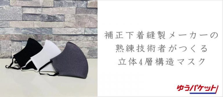 ラブタイムカフェ。補正下着縫製メーカーの熟練技術者がつくる立体4層構造マスク