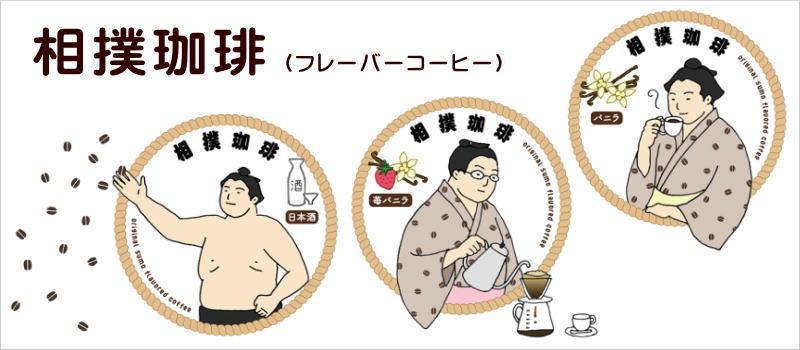 ラブタイムカフェ。相撲珈琲