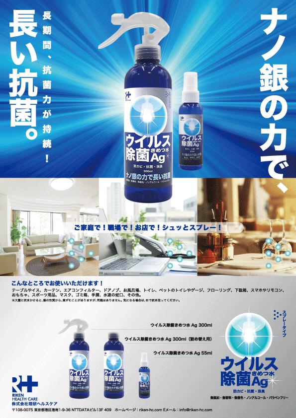 ラブタイムカフェ。ウイルス除菌きめつ水Ag