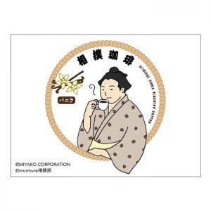 ラブタイムカフェ。相撲珈琲(フレーバーコーヒー・バニラの香り)ラベル