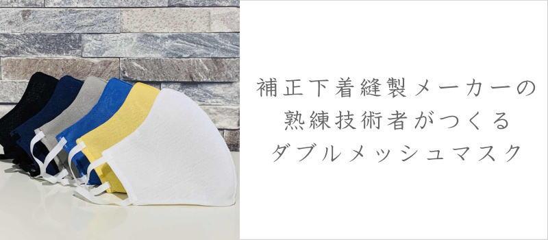 補正下着縫製メーカーの熟練技術者がつくるダブルメッシュマスク
