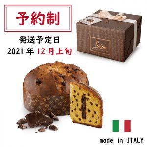 【6】パネットーネ リーガルチョコレート 600g