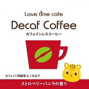 ストロベリーバニラのカフェインレスコーヒー(ラベル)