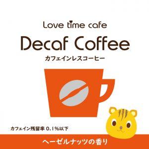 ヘーゼルナッツのカフェインレスコーヒー(ラベル)