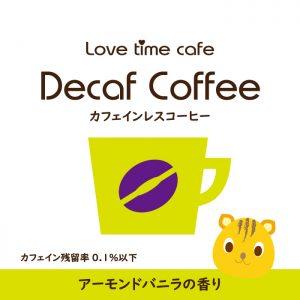 アーモンドバニラのカフェインレスコーヒー(ラベル)