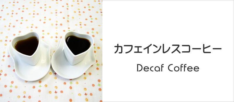 ラブタイムカフェ。バナー。カフェインレスコーヒー