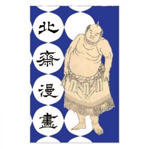 北斎漫画 ポチ袋 横綱 谷風梶之助