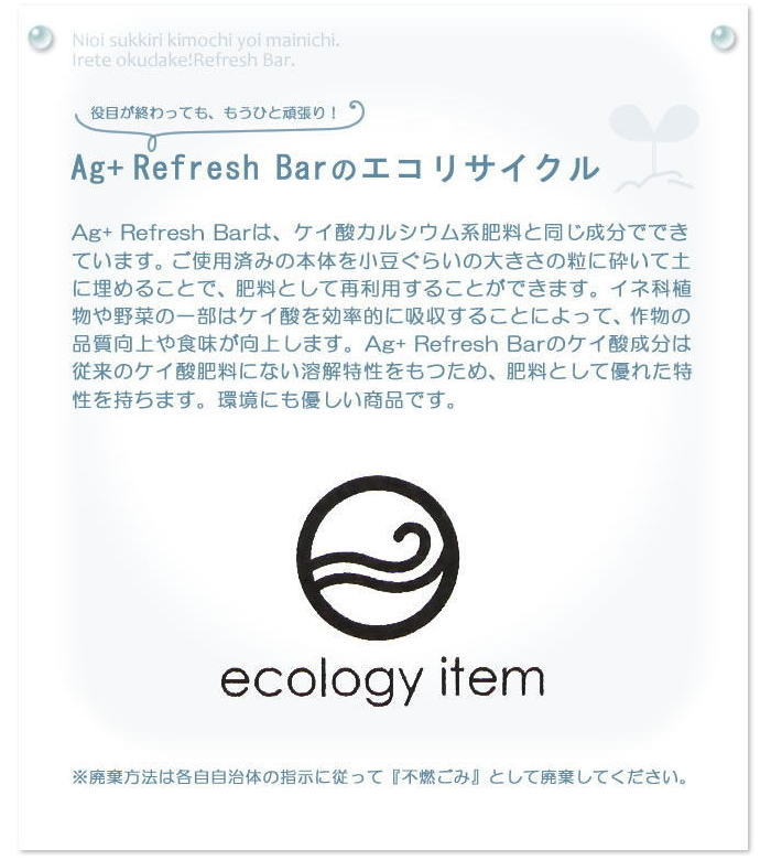 Ag+ Refresh Bar(エージープラス リフレッシュバー)