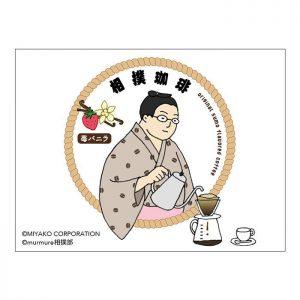 ラブタイムカフェ。相撲珈琲(フレーバーコーヒー・苺バニラの香り)ラベル