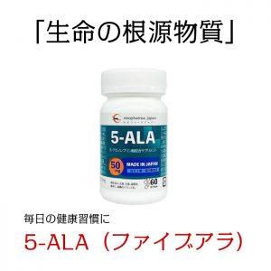 【送料無料】5-ALA 50mg ネオファーマジャパン 60カプセル(60日分)