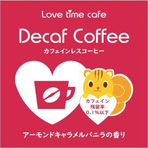 アーモンドキャラメルバニラのカフェインレスコーヒーのラベル