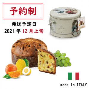 パネットーネ クラッシコ A.D.1476 ラッタ 750g・缶