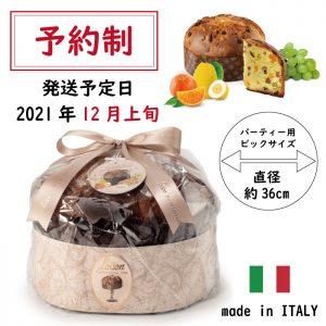 【9】パネットーネ クラッシコ マグナム 5kg