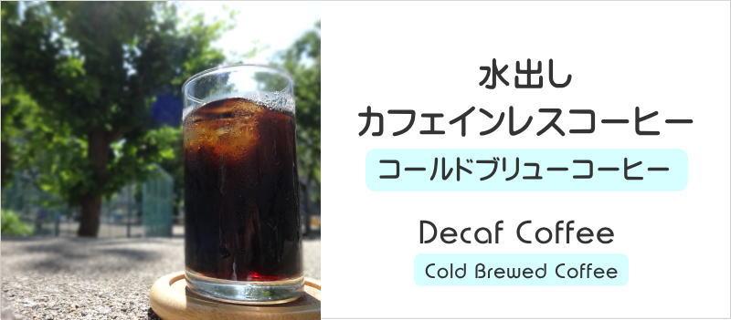 コールドブリューコーヒー(水出しカフェインレスコーヒー)