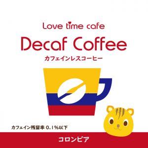 カフェインレスコーヒー(ラベル)