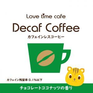 チョコレートココナッツのカフェインレスコーヒー(ラベル)
