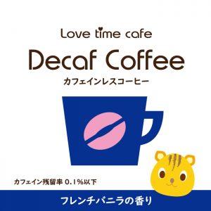 フレンチバニラのカフェインレスコーヒー(ラベル)