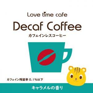 キャラメルのカフェインレスコーヒー(ラベル)