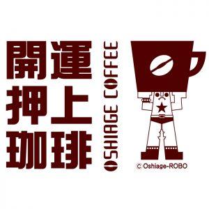 開運押上珈琲ヨーロピアンブレンドコーヒー(ラベル)