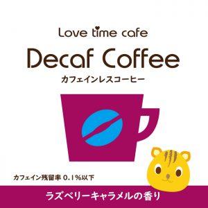 ラズベリーキャラメルのカフェインレスコーヒー(ラベル)